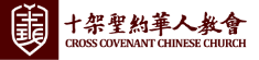 Cross-Covenant-Chinese-Church-logo